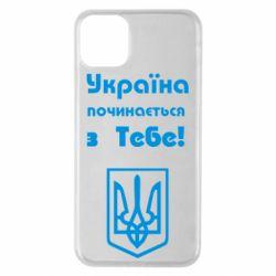 Чехол для iPhone 11 Pro Max Україна починається з тебе (герб)