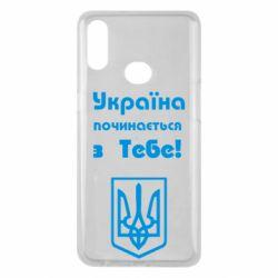 Чехол для Samsung A10s Україна починається з тебе (герб)