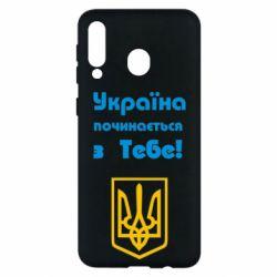 Чехол для Samsung M30 Україна починається з тебе (герб)