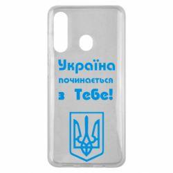 Чехол для Samsung M40 Україна починається з тебе (герб)