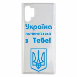 Чехол для Samsung Note 10 Plus Україна починається з тебе (герб)