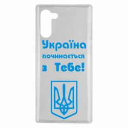 Чехол для Samsung Note 10 Україна починається з тебе (герб)