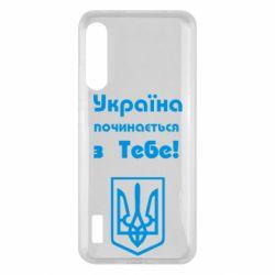 Чохол для Xiaomi Mi A3 Україна починається з тебе (герб)