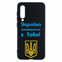 Чехол для Xiaomi Mi9 SE Україна починається з тебе (герб)
