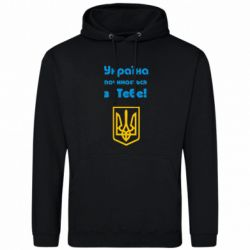 Толстовка Україна починається з тебе (герб) - FatLine