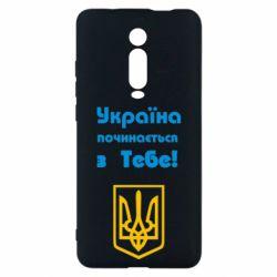 Чехол для Xiaomi Mi9T Україна починається з тебе (герб)