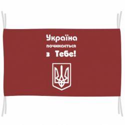 Флаг Україна починається з тебе (герб)