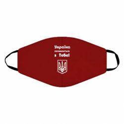 Маска для лица Україна починається з тебе (герб)