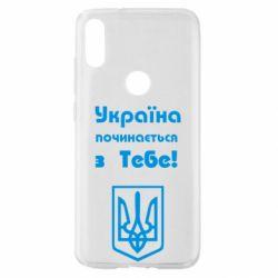 Чехол для Xiaomi Mi Play Україна починається з тебе (герб)