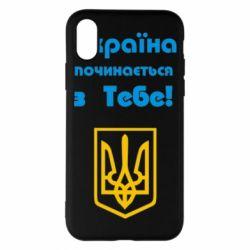 Чехол для iPhone X Україна починається з тебе (герб) - FatLine