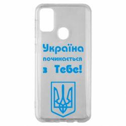 Чехол для Samsung M30s Україна починається з тебе (герб)