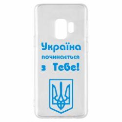 Чехол для Samsung S9 Україна починається з тебе (герб) - FatLine
