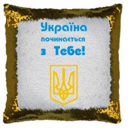 Подушка-хамелеон Україна починається з тебе (герб)