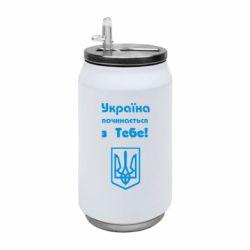 Термобанка 350ml Україна починається з тебе (герб)