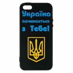 Чехол для iPhone5/5S/SE Україна починається з тебе (герб) - FatLine