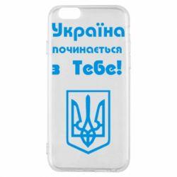 Чехол для iPhone 6/6S Україна починається з тебе (герб) - FatLine
