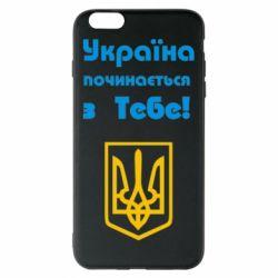 Чехол для iPhone 6 Plus/6S Plus Україна починається з тебе (герб) - FatLine