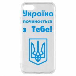 Чехол для iPhone 7 Україна починається з тебе (герб) - FatLine