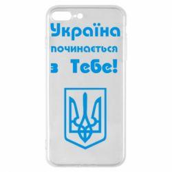 Чехол для iPhone 7 Plus Україна починається з тебе (герб) - FatLine