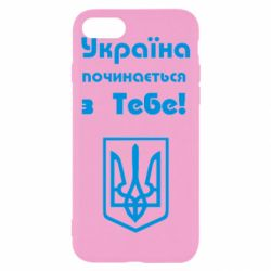 Чехол для iPhone 8 Україна починається з тебе (герб) - FatLine