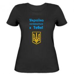 Женская футболка Україна починається з тебе (герб) - FatLine