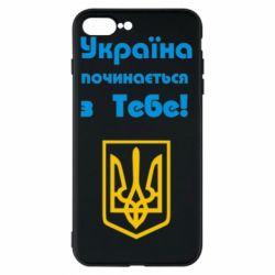 Чехол для iPhone 8 Plus Україна починається з тебе (герб) - FatLine