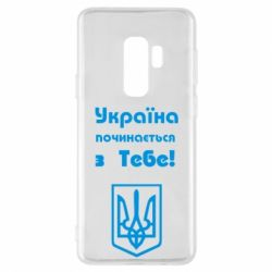 Чехол для Samsung S9+ Україна починається з тебе (герб) - FatLine