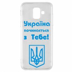 Чехол для Samsung A6 2018 Україна починається з тебе (герб) - FatLine