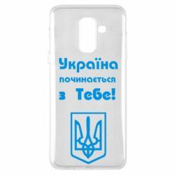 Чехол для Samsung A6+ 2018 Україна починається з тебе (герб) - FatLine