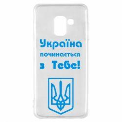 Чехол для Samsung A8 2018 Україна починається з тебе (герб) - FatLine