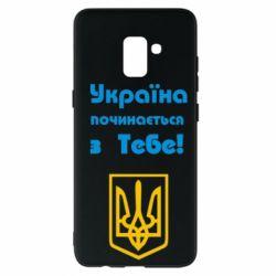 Чехол для Samsung A8+ 2018 Україна починається з тебе (герб) - FatLine
