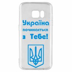 Чехол для Samsung S7 Україна починається з тебе (герб) - FatLine