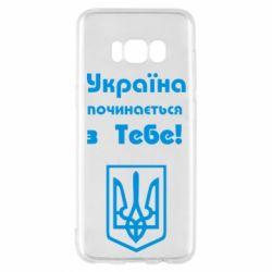 Чехол для Samsung S8 Україна починається з тебе (герб) - FatLine