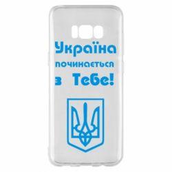 Чехол для Samsung S8+ Україна починається з тебе (герб) - FatLine