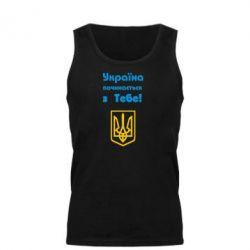 Мужская майка Україна починається з тебе (герб) - FatLine