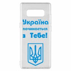 Чехол для Samsung Note 8 Україна починається з тебе (герб) - FatLine