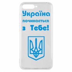 Чехол для Huawei Y6 2018 Україна починається з тебе (герб) - FatLine