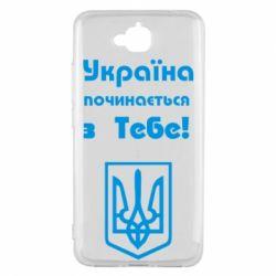 Чехол для Huawei Y6 Pro Україна починається з тебе (герб) - FatLine