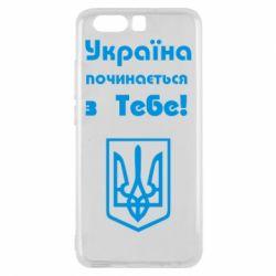 Чехол для Huawei P10 Україна починається з тебе (герб) - FatLine