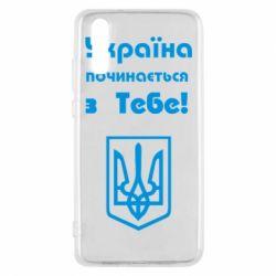 Чехол для Huawei P20 Україна починається з тебе (герб) - FatLine