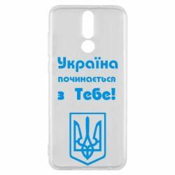 Чехол для Huawei Mate 10 Lite Україна починається з тебе (герб) - FatLine