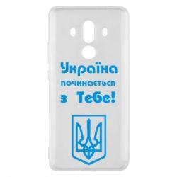 Чехол для Huawei Mate 10 Pro Україна починається з тебе (герб) - FatLine