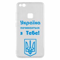 Чехол для Huawei P10 Lite Україна починається з тебе (герб) - FatLine