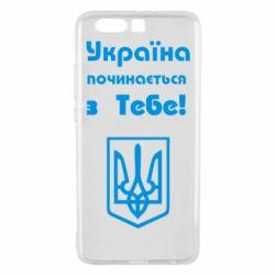 Чехол для Huawei P10 Plus Україна починається з тебе (герб) - FatLine