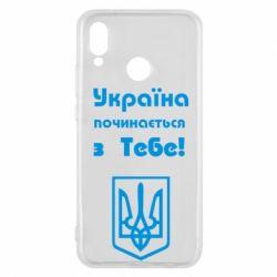 Чехол для Huawei P20 Lite Україна починається з тебе (герб) - FatLine