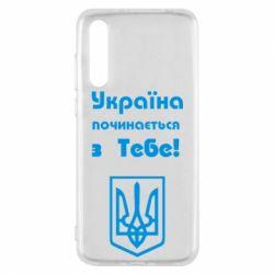 Чехол для Huawei P20 Pro Україна починається з тебе (герб) - FatLine