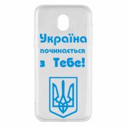 Чехол для Samsung J5 2017 Україна починається з тебе (герб) - FatLine
