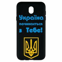 Чехол для Samsung J7 2017 Україна починається з тебе (герб) - FatLine