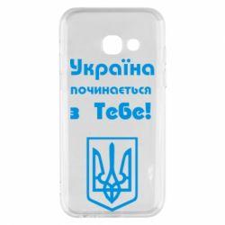 Чехол для Samsung A3 2017 Україна починається з тебе (герб) - FatLine