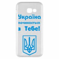 Чехол для Samsung A5 2017 Україна починається з тебе (герб) - FatLine